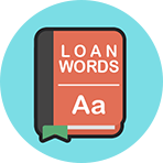 Wordful Select LOANWORD answers